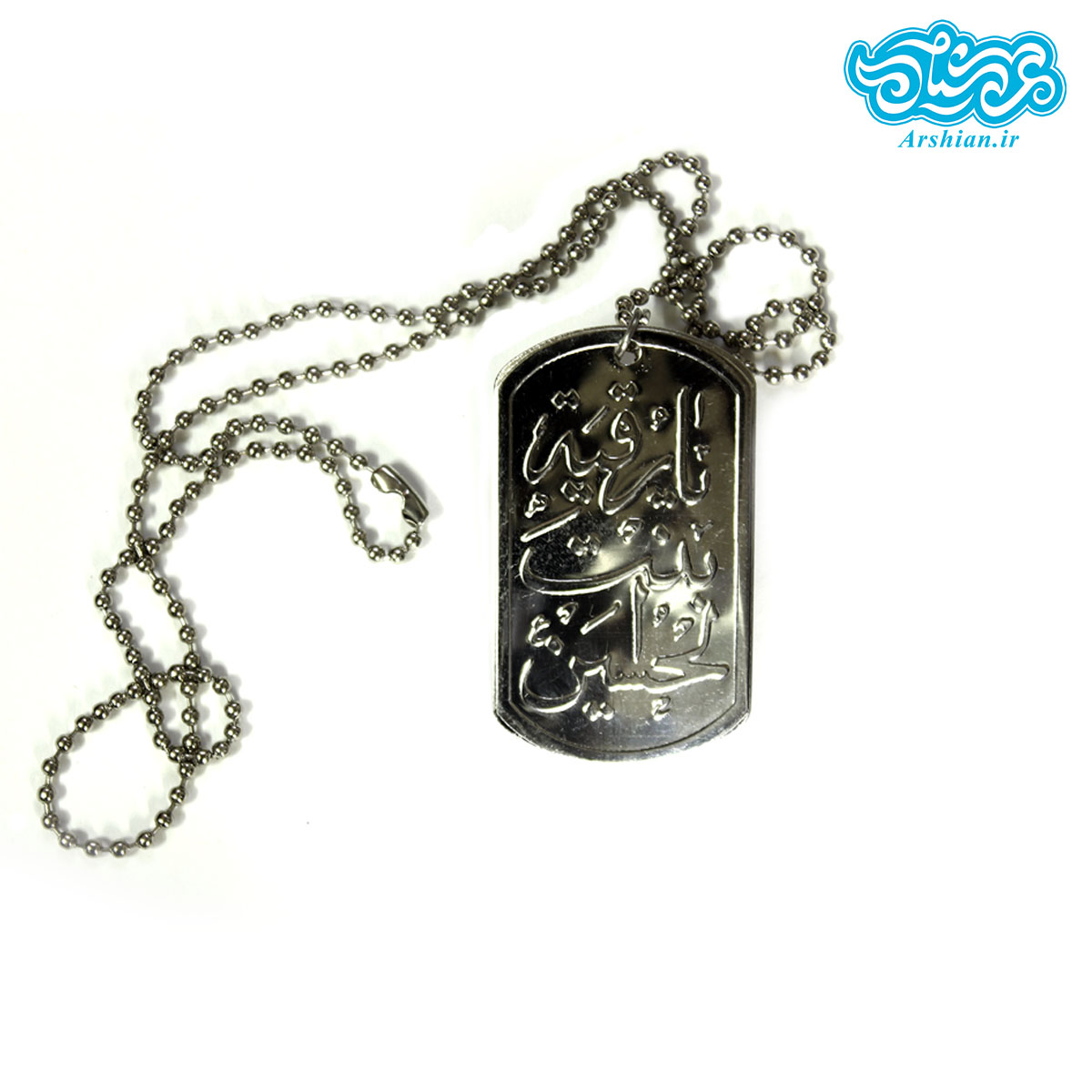 پلاک و زنجیر یا رقیه بنت الحسین