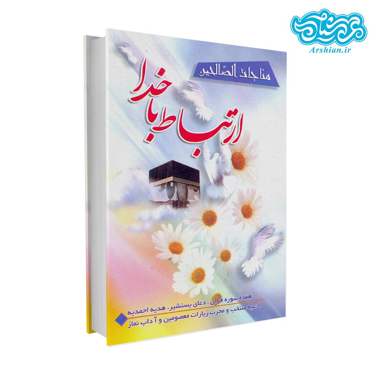 کتاب ارتباط با خدا بزرگ (مناجات الصالحین)