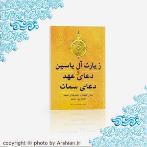 کتاب زیارت آل یاسین