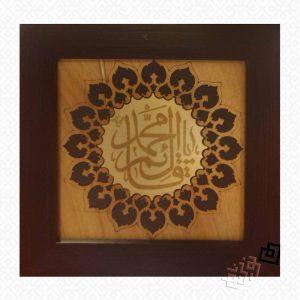 قاب یاقائم ال محمد