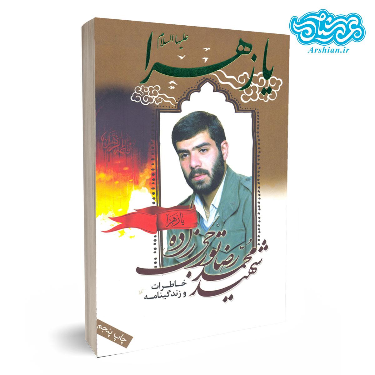 کتاب زندگینامه و خاطرات شهید محمد رضا تورجی زاده