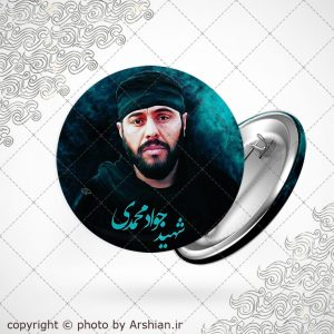 پیکسل شهید جواد محمدی