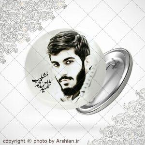 پیکسل با طرح شهید احمد مشلب