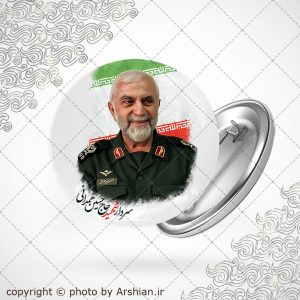 پیکسل با طرح شهید حاج حسین همدانی