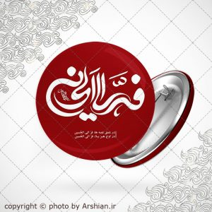 پیکسل فر الی الحسین ع