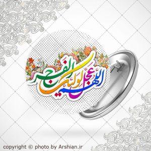پیکسل با طرح اللهم عجل لولیک الفرج