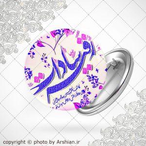 پیکسل با طرح رقیه سادات