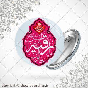 پیکسل با طرح یا رقیه خاتون بنت الحسین