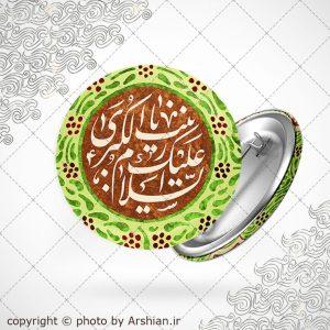پیکسل با طرح السلام علیک یا زینب الکبری