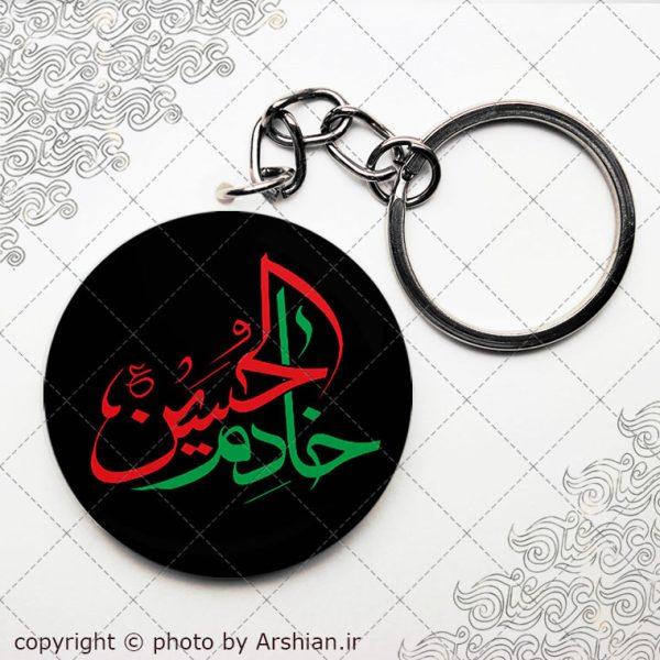 سرکلیدی خادم الحسین