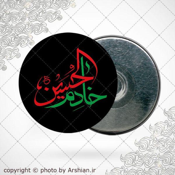 پیکسل اهنربایی خادم الحسین