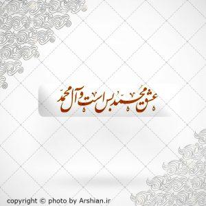 برچسب موبایل عشق محمد بس است وآل محمد