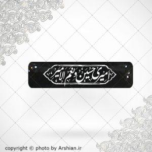 برچسب موبایل امیری حسین ونعم الامیر