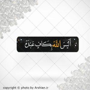 برچسب موبایل الیس الله بکاف عبده