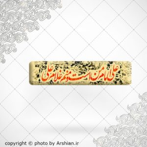 برچسب موبایل علی امام من است ومنم غلام علی ع