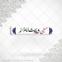 برچسب موبایل حسینی شده ی دست امام حسنم
