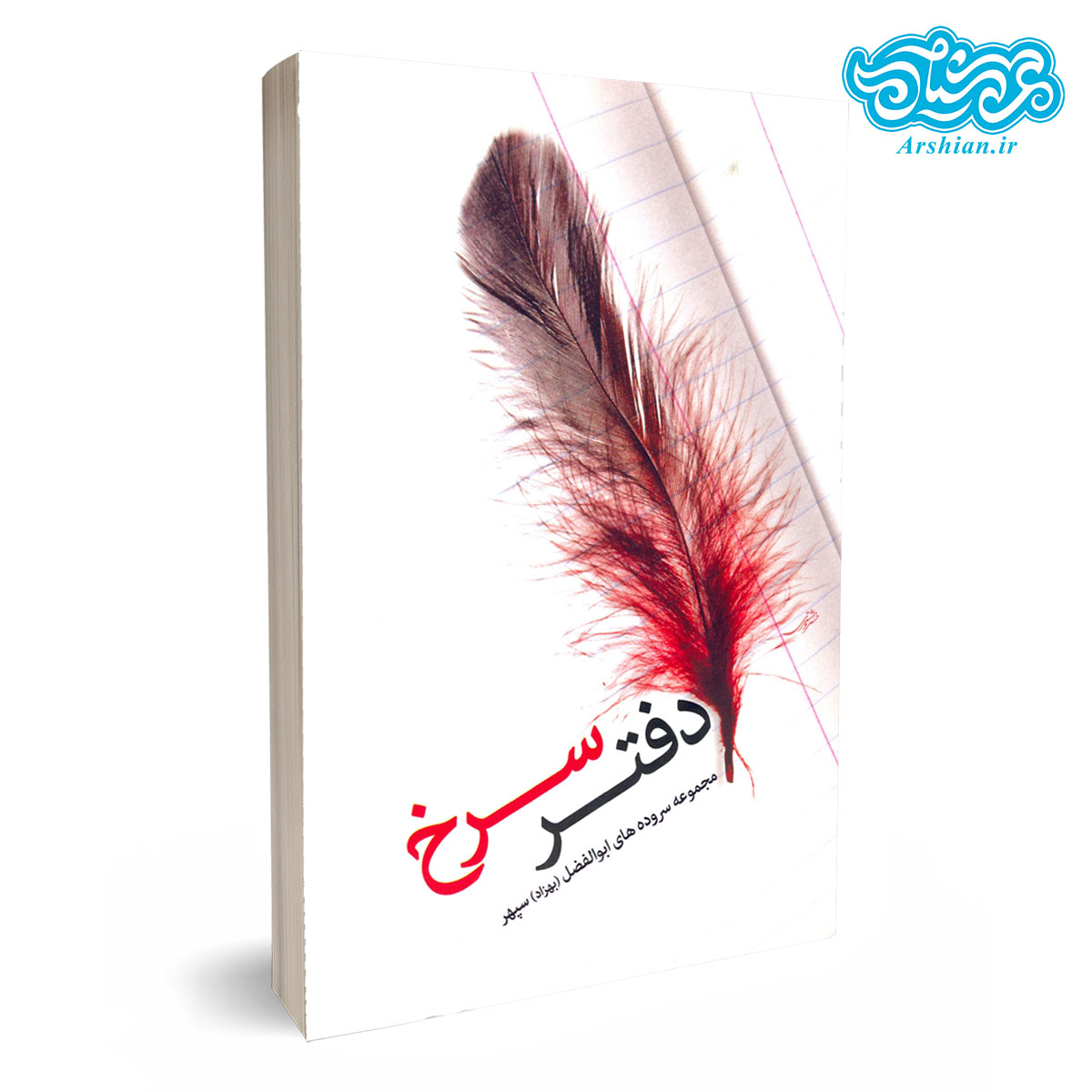 کتاب دفتر سرخ - مجموعه اشعار اباالفضل سپهر