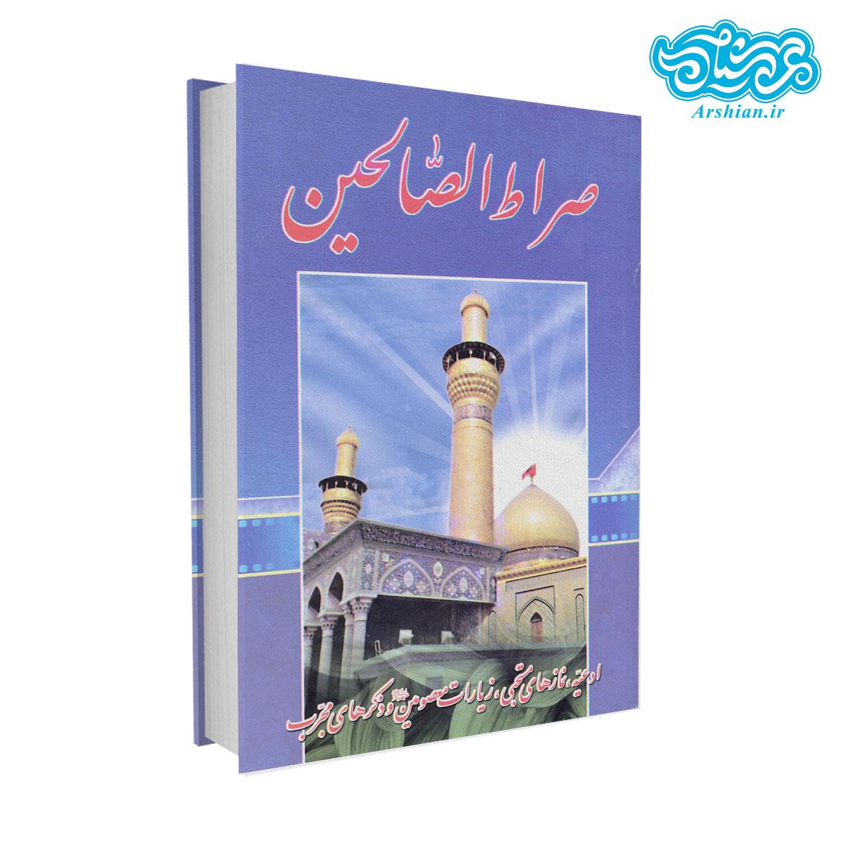 کتاب صراط الصالحین جلد سخت جیبی