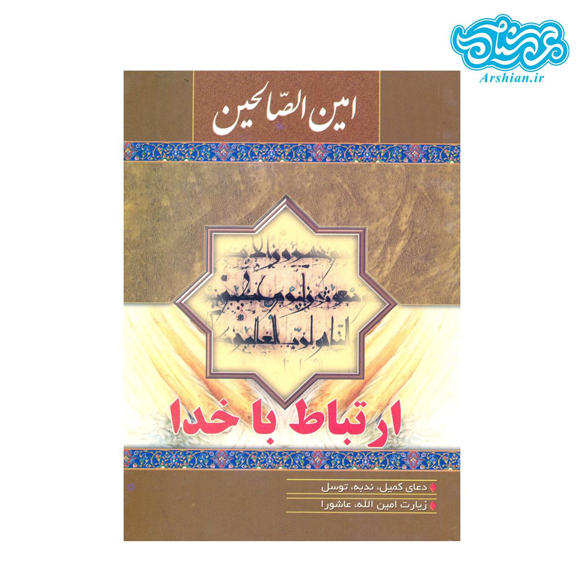 کتاب ارتباط باخدا(امین الصالحین)