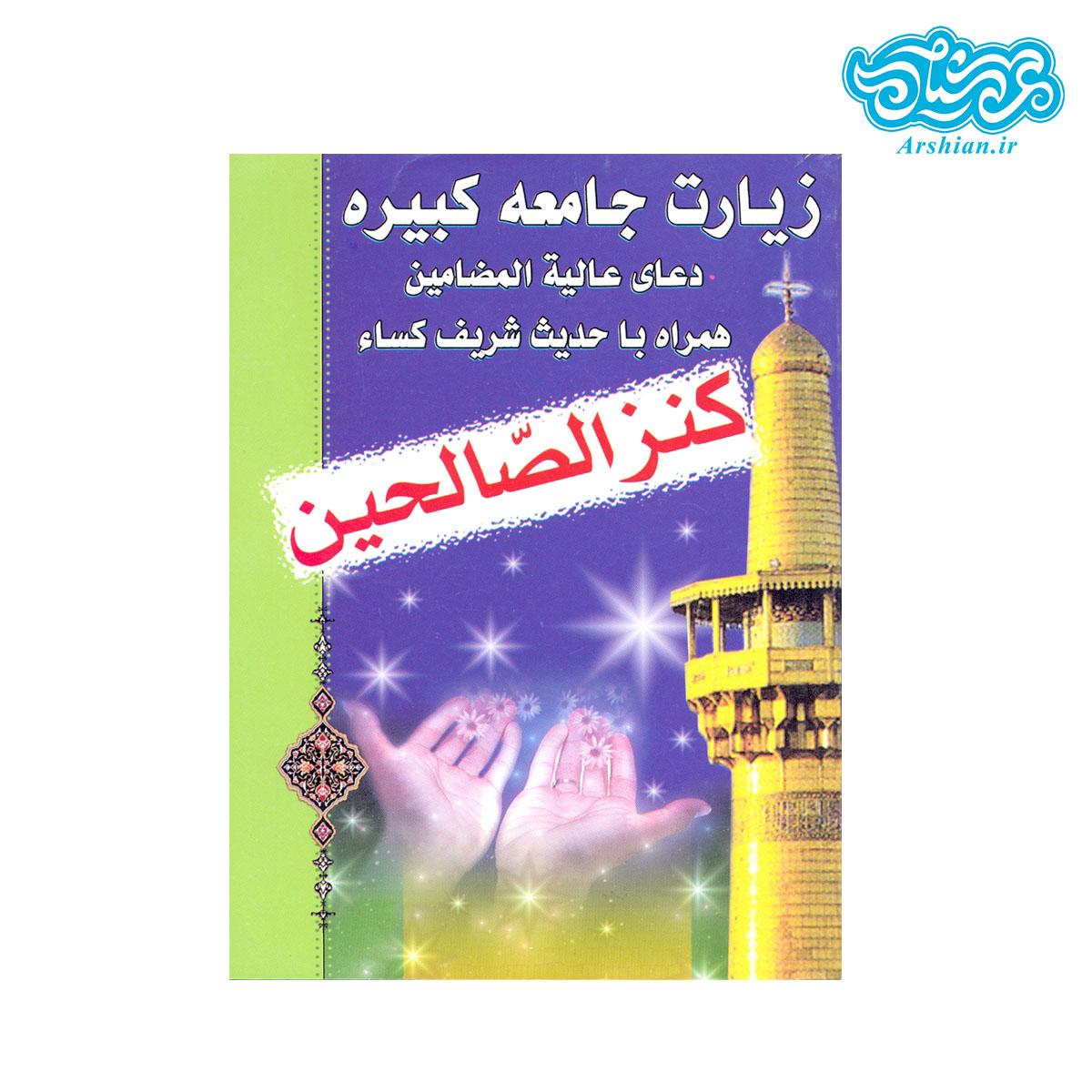 کنز الصالحین