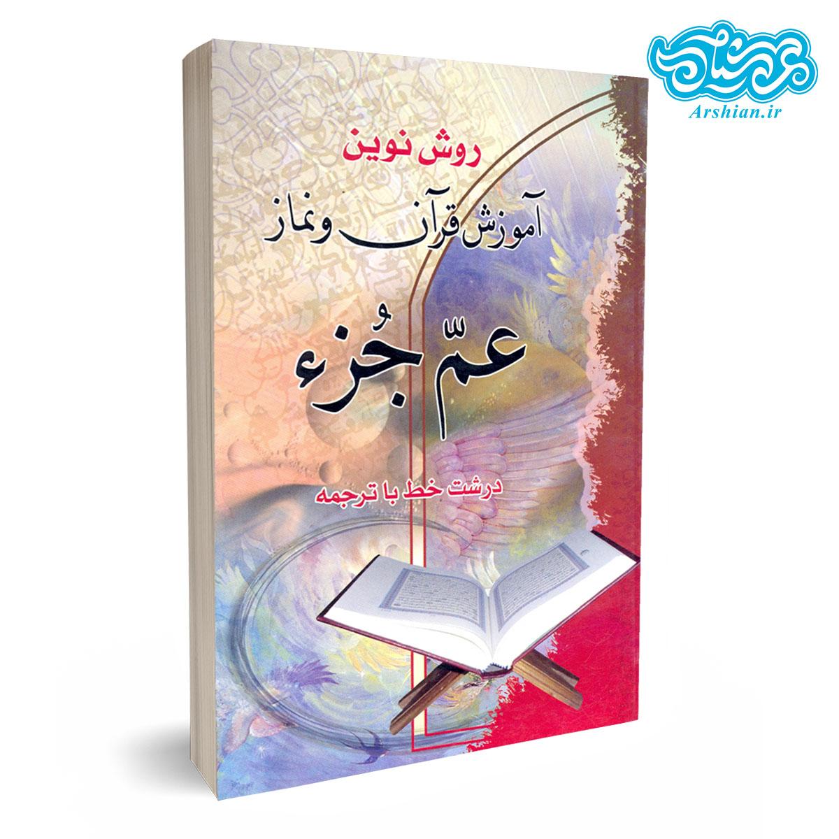 کتاب اموزش قرآن ونماز همراه جزء سی