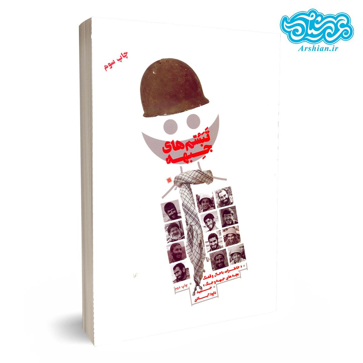 کتاب تبسم های جبهه - خاطرات باحال و قشنگ بچه های جبهه و جنگ