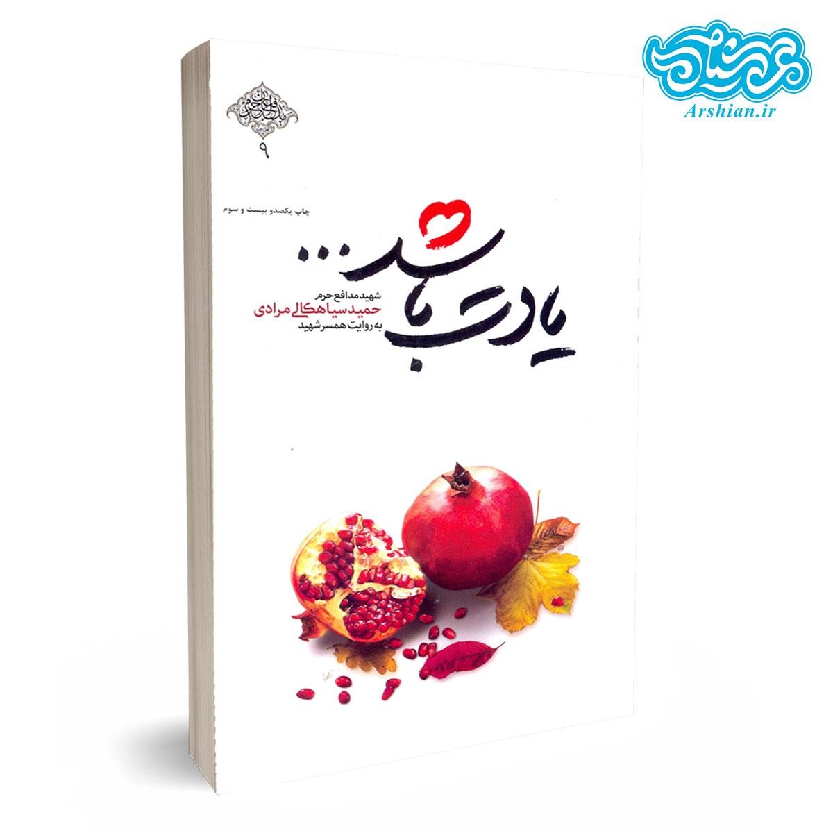 کتاب یادت باشد - خاطرات شهید مدافع حرم حمید سیاهکالی مرادی