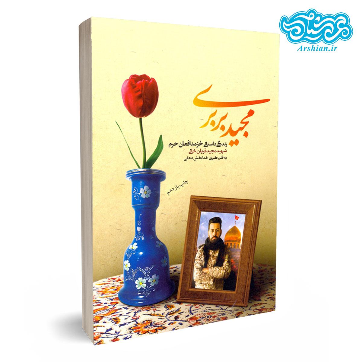 کتاب مجید بربری (پناه حرم) - زندگینامه داستانی شهید مدافع حرم مجید قربانخانی