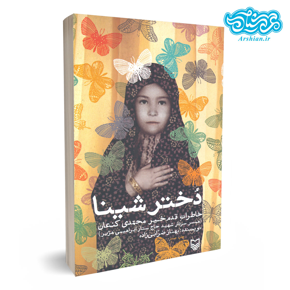 کتاب دختر شینا - خاطرات قدمخیر محمدی کنعان