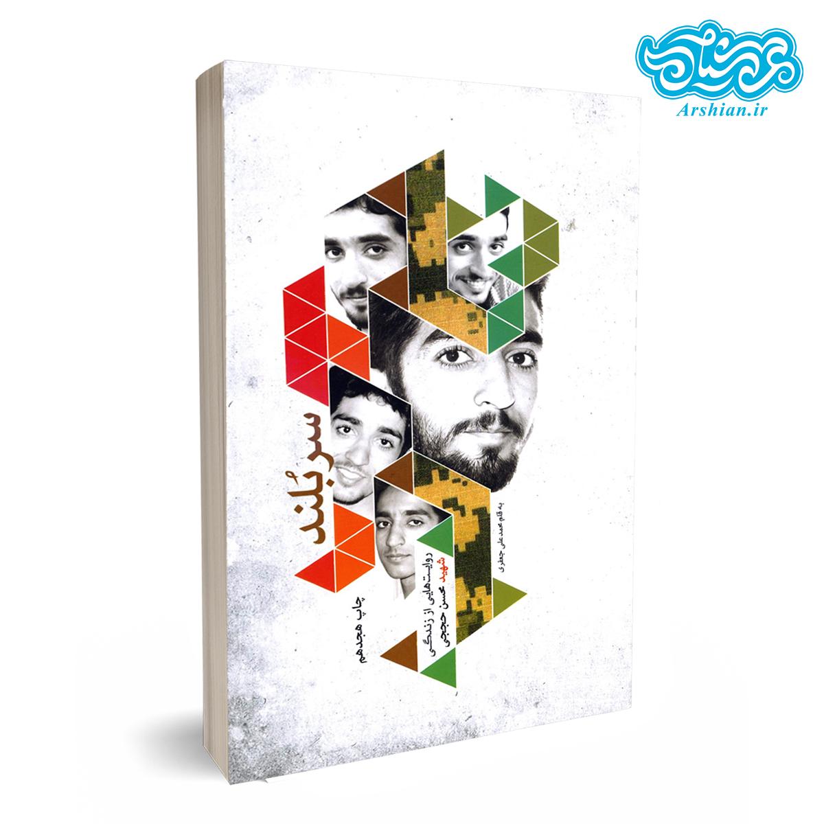 کتاب سربلند - (روایت زندگی شهید مدافع حرم محسن حججی)