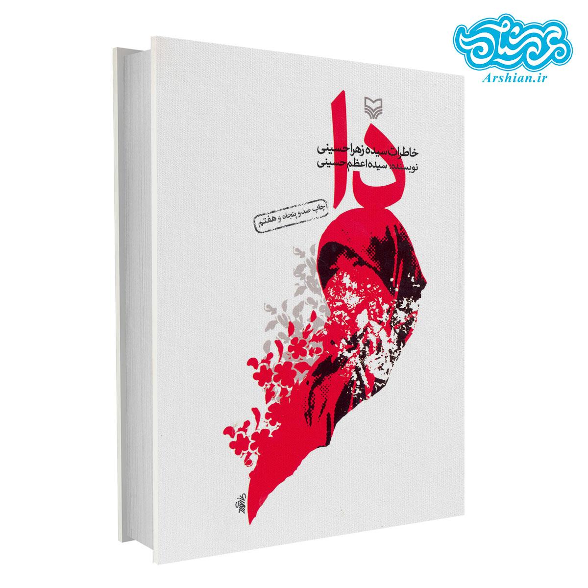 کتاب دا - خاطرات سیده زهرا حسینی