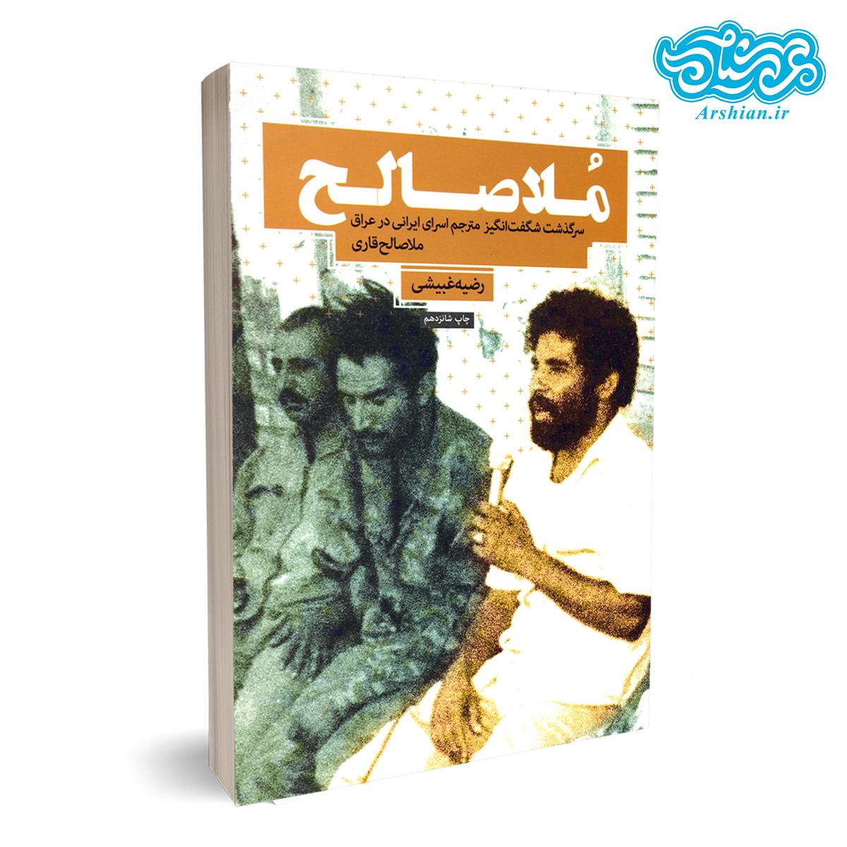 کتاب ملاصالح - سرگذشت مترجم اسرای ایرانی