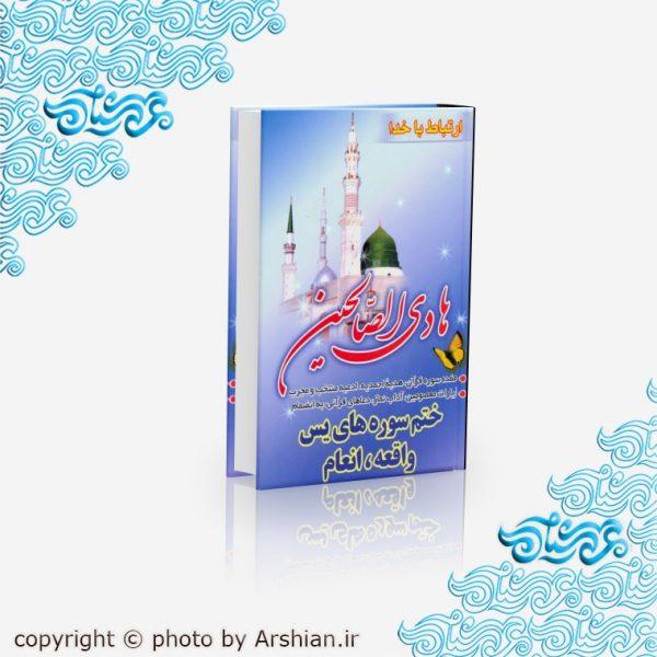 هادی الصالحین