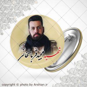 پیکسل شهید مجید قربانخانی