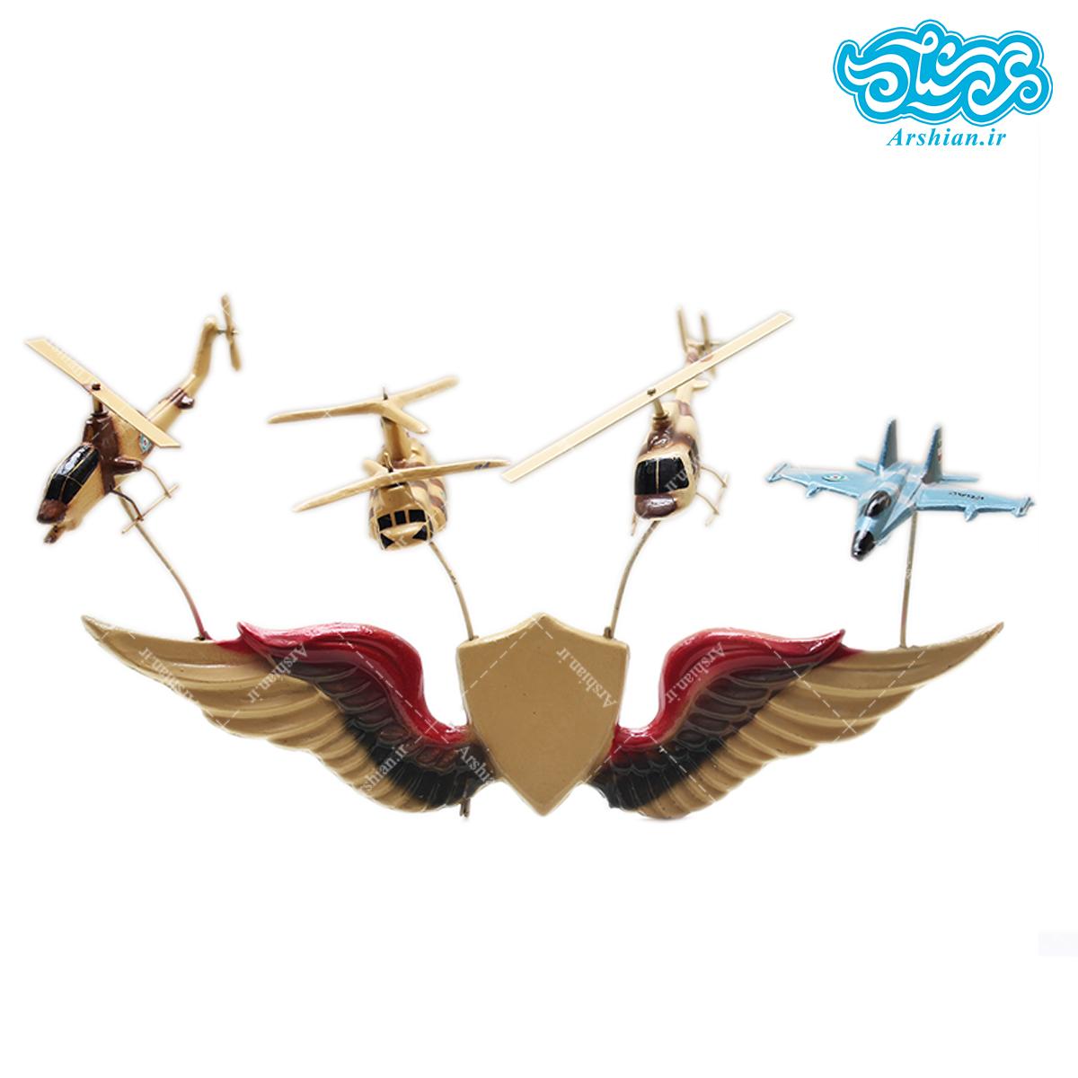 مجموعه پرواز