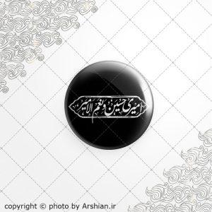 برچسب ژله ای امیری حسین ونعم الامیر