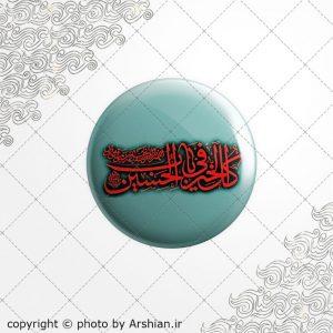 برچسب ژله ای کل الخیر فی باب الحسین