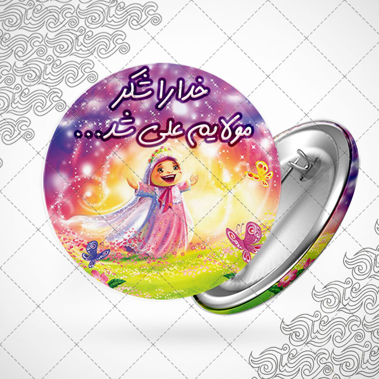 پیکسل کودکانه طرح عید غدیر کد001