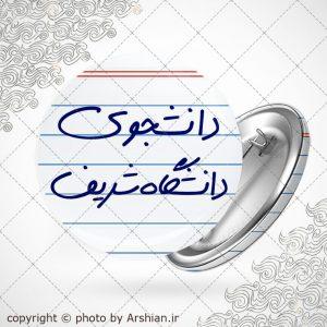 پیکسل دانشجوی دانشگاه شریف