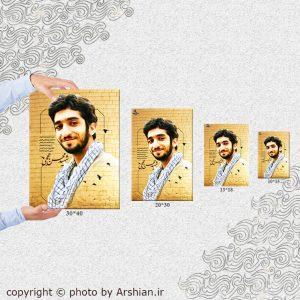 قاب شاسی شهید حججی