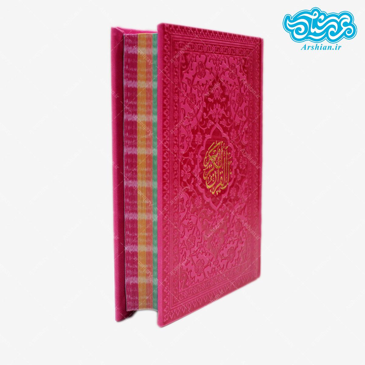 قرآن رقعی صفحه رنگی