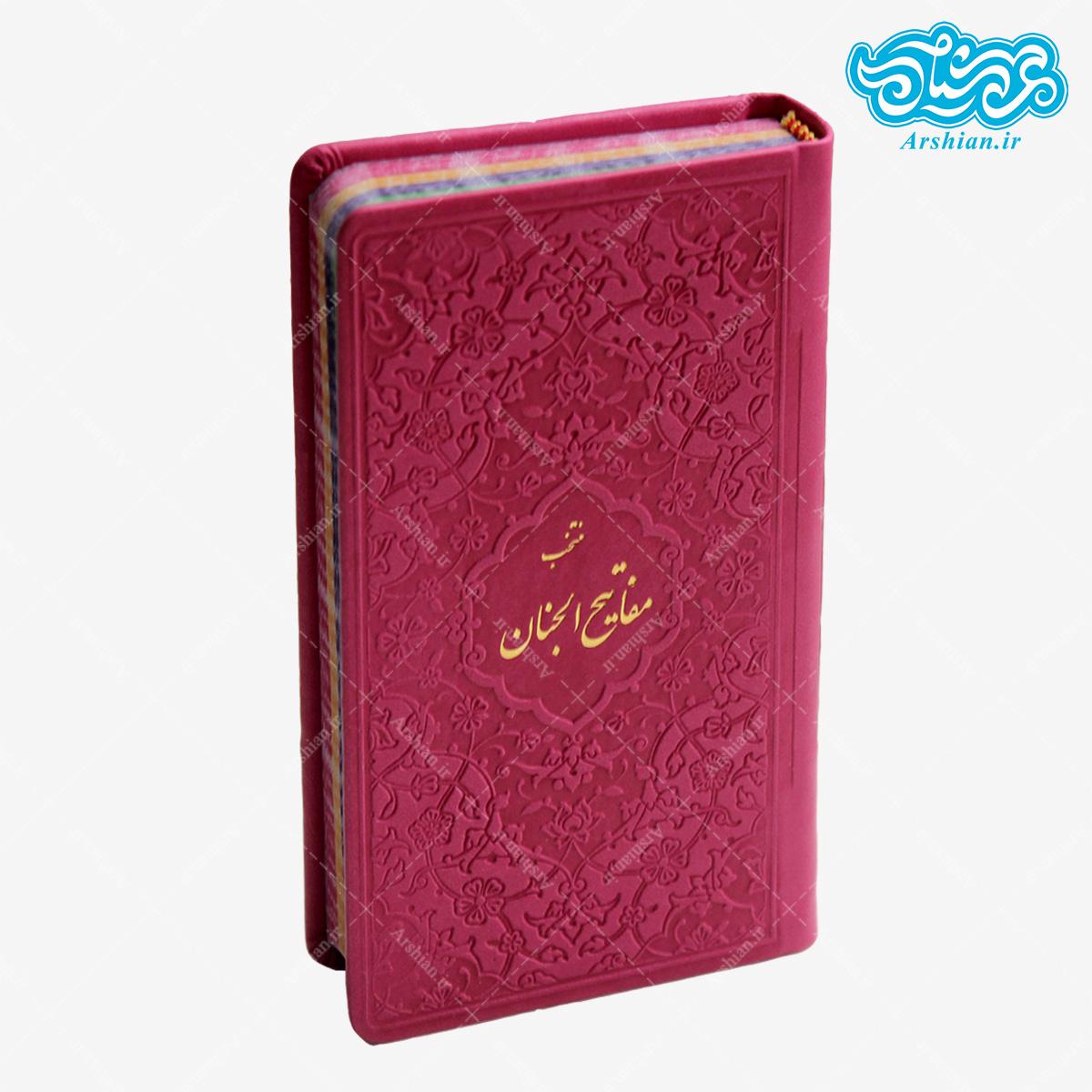 منتخب مفاتیح الجنان پالتویی صفحه رنگی