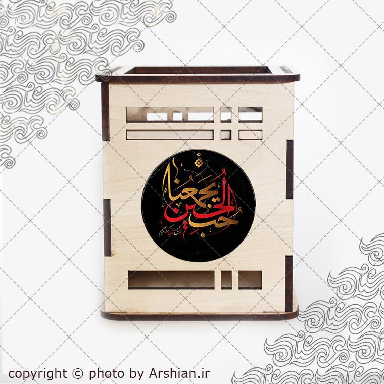 جاقلمی باطرح حب الحسین یجمعنا