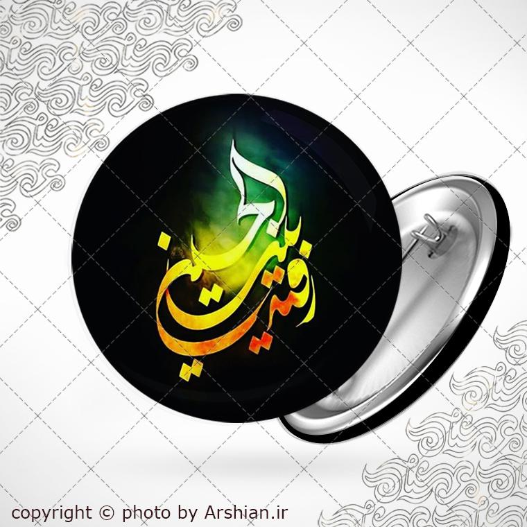 پیکسل با طرح رقیه بنت الحسین
