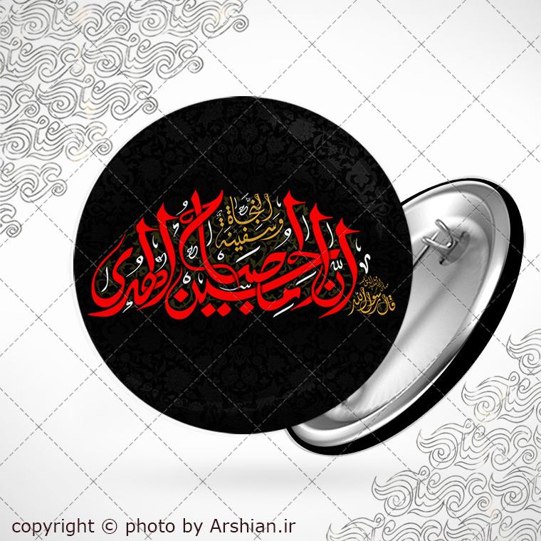 پیکسل با طرح ان الحسین مصباح الهدی