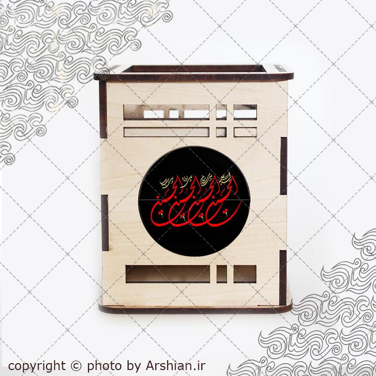 جاقلمی باطرح السلام علی الحسین
