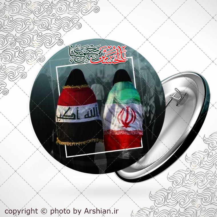 پیکسل با طرح الحسین یجمعنا