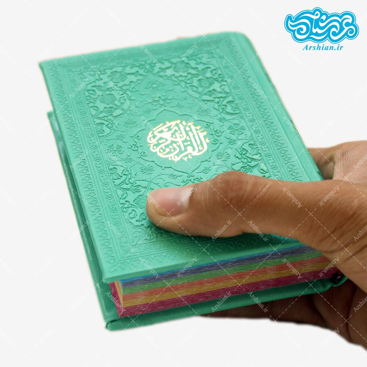 قرآن نیم جیبی صفحه رنگی