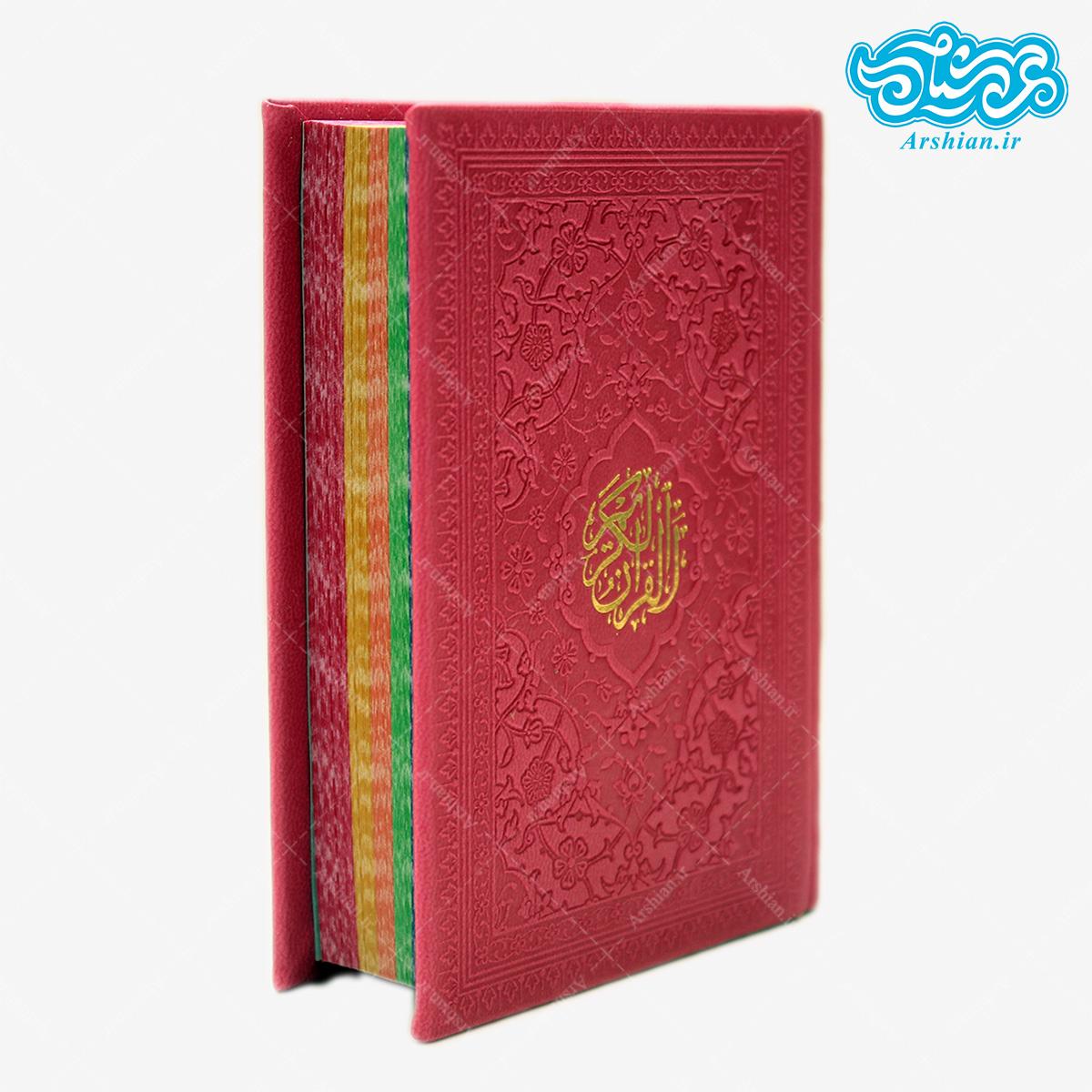 قرآن جیبی صفحه رنگی
