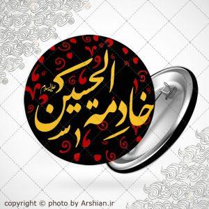خادمه الحسین